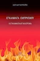 Eξώφυλλο Βιβλίου