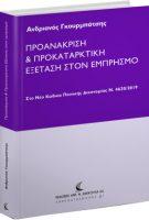 Proanakrisi_Prokatarktiki
